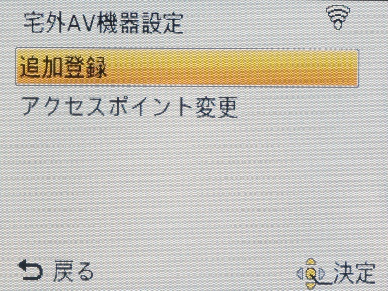 <b>宅外AV機器はアドレスを入力</b>