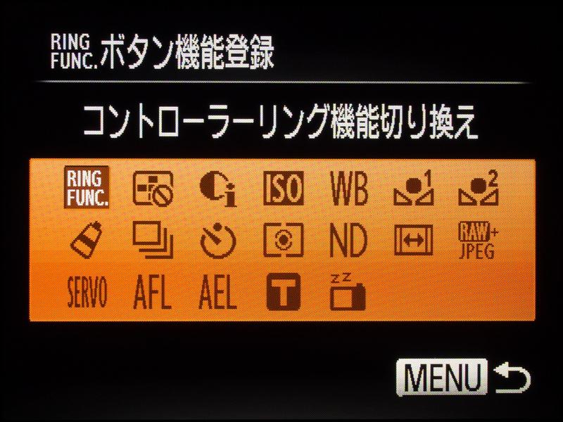 <b>リングの機能変更はメニューからでも行なえるので、「RING FUNC.」ボタンの機能は好みなどに合わせて変えてもいい。</b>