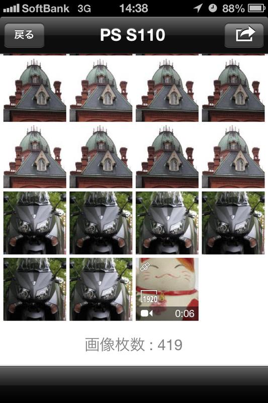 <b>位置情報を追加した画像には人工衛星のマークが付く。</b>