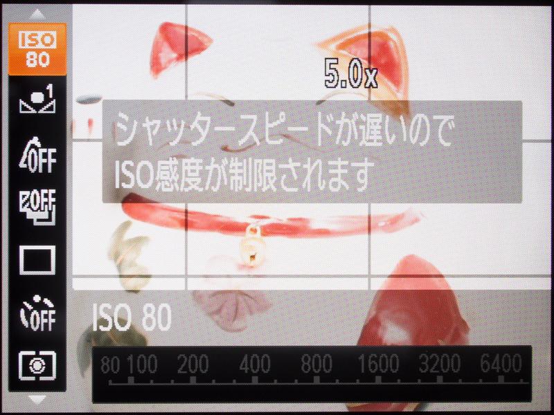 <b>ちょっと納得できないのが、シャッター速度が1秒より遅くなったときに、感度がISO80に固定されてしまうこと。画質がらみの問題なのかもしれないが。</b>