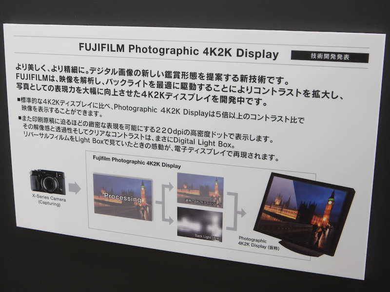 <b>会場では同社の4K液晶ディスプレイを参考展示していた。「2013年には発売したい」(説明員)としている。</b>