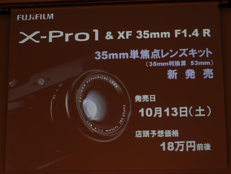 <b>なお、FUJIFILM X-Pro1とXF 35mm F1.4 Rをセットにした「35mm単焦点レンズキット」も発表した。10月13日に発売する。店頭予想価格は18万円前後の見込み。</b>