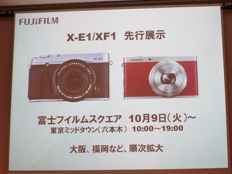 <b>新製品は富士フイルムスクエア(東京ミッドタウン)で9日から先行展示を行なう。大阪や福岡でも順次開催予定</b>