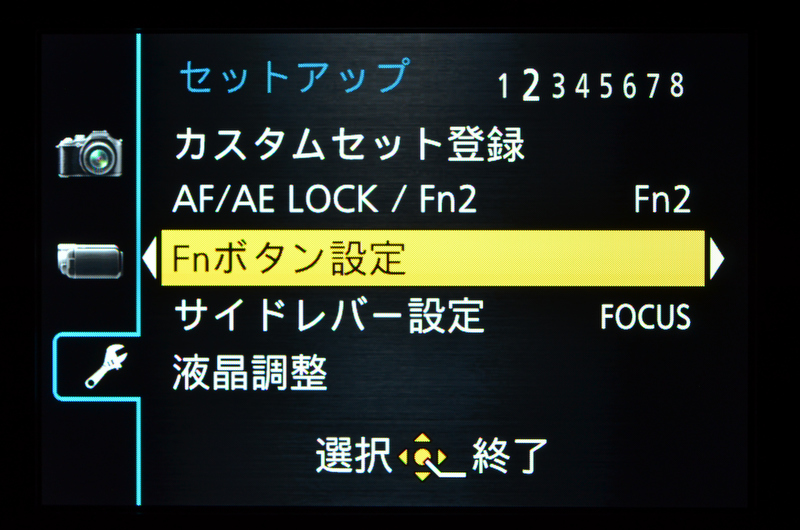 <b>セットアップ内にある、Fnボタン設定(Fn1、Fn2、Fn3)や、サイドレバー設定。これらのボタンやレバーに、自分の撮影スタイルや多用する機能を設定しておけば、いろんな設定や操作が、迅速かつ快適におこなえる。</b>