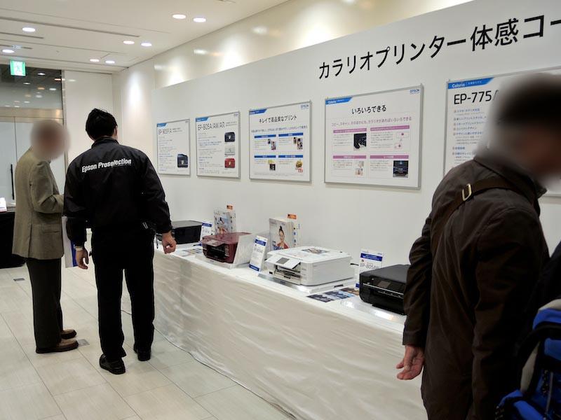 <b>epsiteのそばではエプソンフォトセミナーの特別展示として、新カラリオの展示と純正用紙の販売が行なわれていた</b>