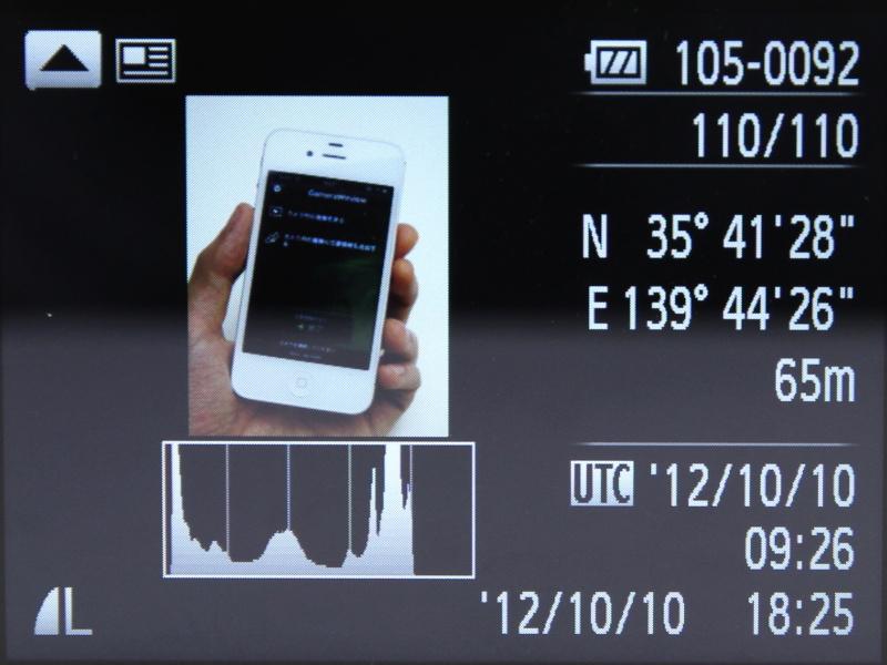 <b>カメラ側で画像データを表示したところ。位置情報が書き込まれたことがわかる</b>