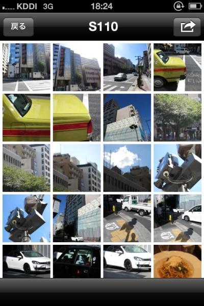 <b>「カメラ内の画像を見る」でサムネイル表示したところ。iOSのカメラロールのような操作感</b>