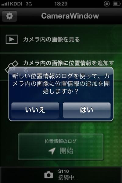 <b>アプリでスマートフォンの位置情報を記録し、カメラ内の画像にまとめて付与できる</b>