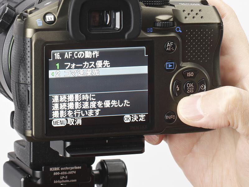 <b>コマ速度優先にセットするとAF-Cの連写時に、より多くのコマを撮影することができる。</b>