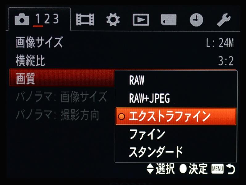 <b>JPEGの画質はエクストラファイン/ファイン/スタンダードの3種類。もちろんRAW画質も選択可能。ちなみRAW+JPEGを選んだときのJPEG画質はファインとなる。</b>