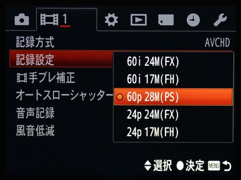 <b>動画の設定メニュー。AVCHD時には60iだけでなく60pも選択できる。</b>