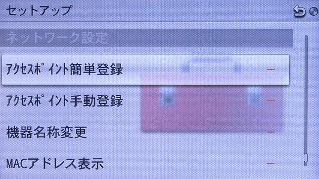 <b>ネットワーク設定の「アクセスポイント簡単登録」「アクセスポイント手動登録」のいずれかを選ぶ。ルーターがWPSに対応していれば簡単登録を選べばいい</b>