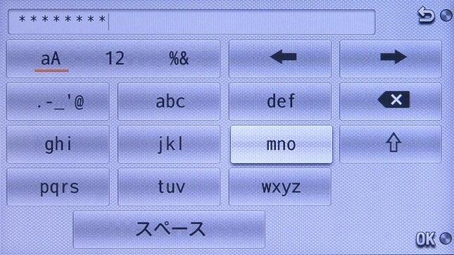 <b>アクセスポイントにパスワードを設定していたら、ここで入力する。タッチパネルを使った10キー入力だ</b>