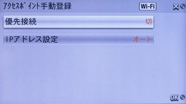<b>複数のアクセスポイントを使う場合は、優先的に接続したいものを登録しておく。これで設定は完了だ</b>