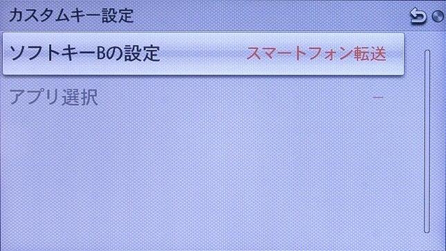 <b>ソフトキーBはセットアップからカスタマイズ可能</b>