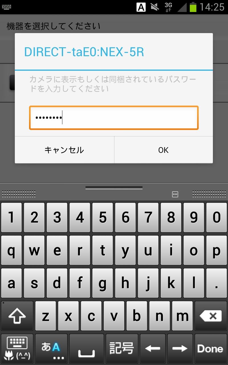 <b>カメラの画面に表示されたパスワードを入力。この作業は最初の一度だけで、次回からはパスワード入力は不要</b>