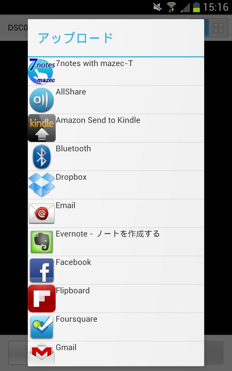 <b>Androidの場合、「アップロード」を使えば、スマートフォンへ転送しなくてもそのままSNSなどへ投稿できる</b>