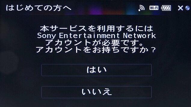 <b>ダウンロードにはSony Entertainment Networkアカウントが必要。できればあらかじめPCなどでアカウントを作成しておいた方が楽だ。アカウント入力ではQWERTYキーボードが利用できる</b>