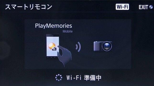 <b>スマートリモコンを起動。スマートフォン転送と同様に、カメラとスマートフォンを接続する。スマートフォン側はPlayMemories Mobileアプリを使う</b>
