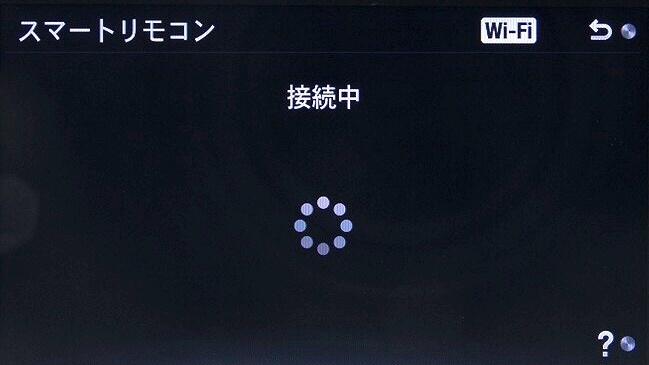 <b>アプリと接続すると、画面左上にリモコンマークが表示される</b>