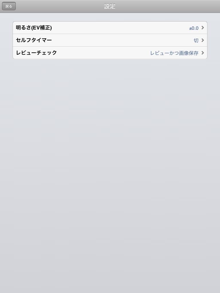 <b>iOS版の設定画面。設定できるのはこれだけ</b>