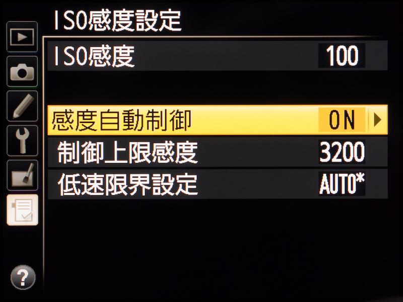 <b>ISO感度の設定画面。今回は感度自動制御を使って撮ってみた。</b>