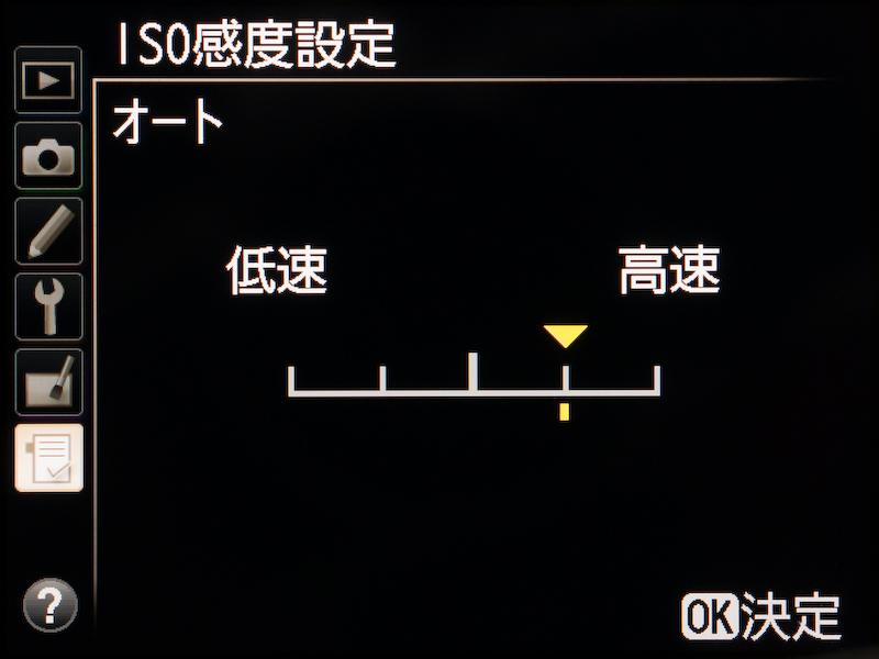 <b>D600でブレを隠すために、低速限界設定をオートに。さらに1ステップ高速側にシフトすることで、早めに感度を上げてしまおうという作戦である。</b>