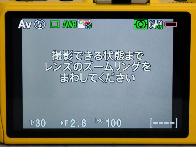 レンズが収納状態で電源を入れると、このようなメッセージが表示されます。
