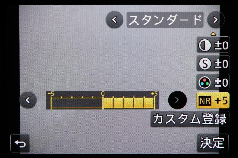 パナソニックのミラーレスは、伝統的にノイズリダクションをフォトスタイルのパラメーターのひとつとしている。高感度でのノイズや解像感が気になるなら調整してみよう。