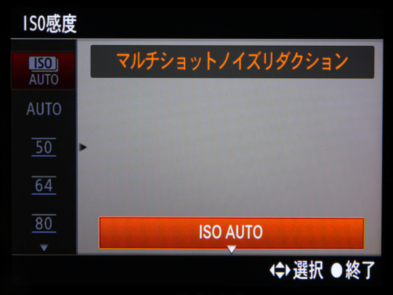 自動的に複数枚の連写撮影を行ない、それらを合成することでノイズを軽減するマルチショットノイズリダクションには、オートのほか、ISO100からISO102400まで1段ごとに設定が可能。その効果は上々だ。