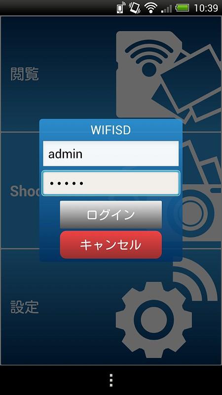 Wi-Fi SDカードの設定はID・パスワードを入力する。初期値は説明書に記載されている