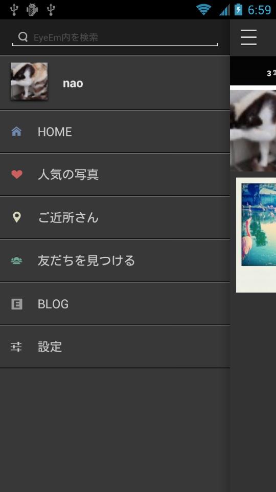ホーム画面で左から右にフリックするとメニューが表示される。ユーザー名部をタップすると、ユーザーのホーム画面が表示される
