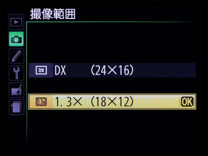 撮影メニューの[撮像範囲]から[DX1.3×クロップ]は選択できる。クロップ時の撮像範囲のサイズは18×12mm、フルサイズ判換算の焦点距離倍数は2倍だ。有効画素数は1,540万画素となる。DX1.3×クロップ使用時も画像サイズの選択が可能。