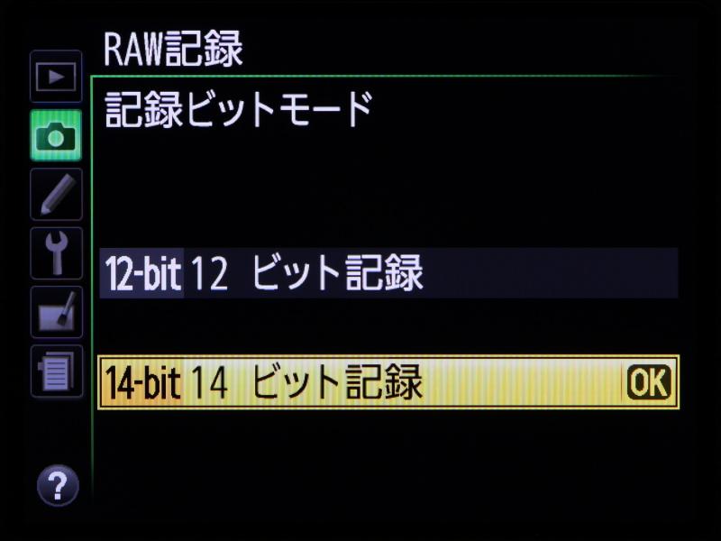 RAWの記録ビットモードはD7000と同様14bitでの記録も選択できる。より高画質で記録したいユーザーに最適だ。