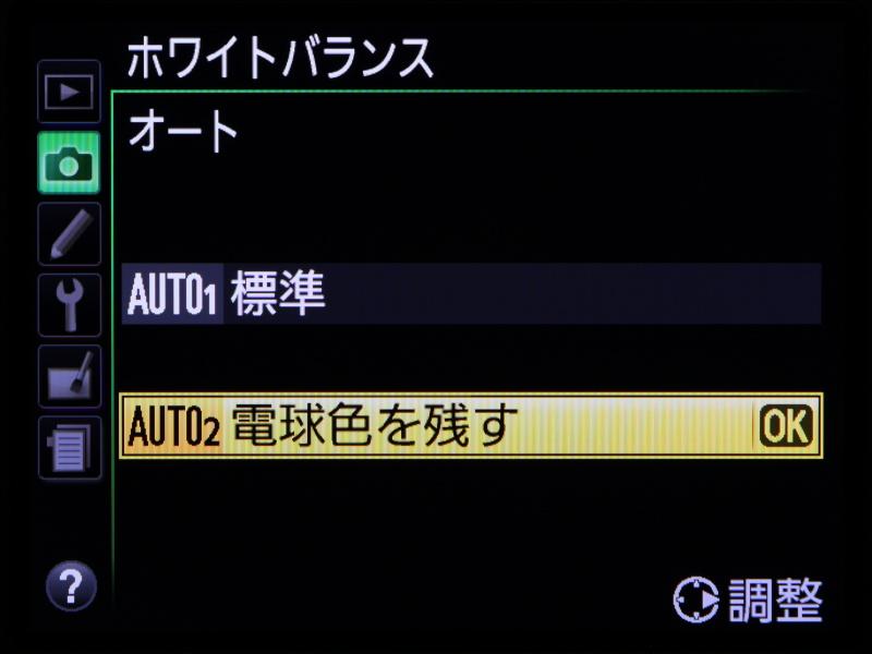 オートホワイトバランスも同社の他のデジタル一眼レフ同様、標準的なAUTO1のほか、電球色を残した調整を行なうAUTO2も搭載される。好みによってユーザーは使い分けることができる。