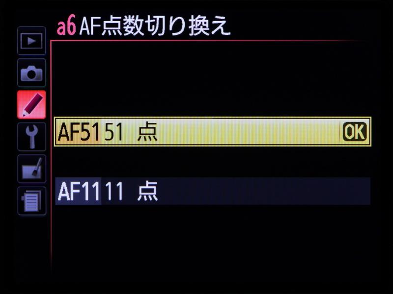 手動で選べるフォーカスポイントの数を51点と11点から選ぶことができる。51点は細かくフォーカスポイントの位置が設定でき、11点は素早くフォーカスポイントの位置を動かすことができる。
