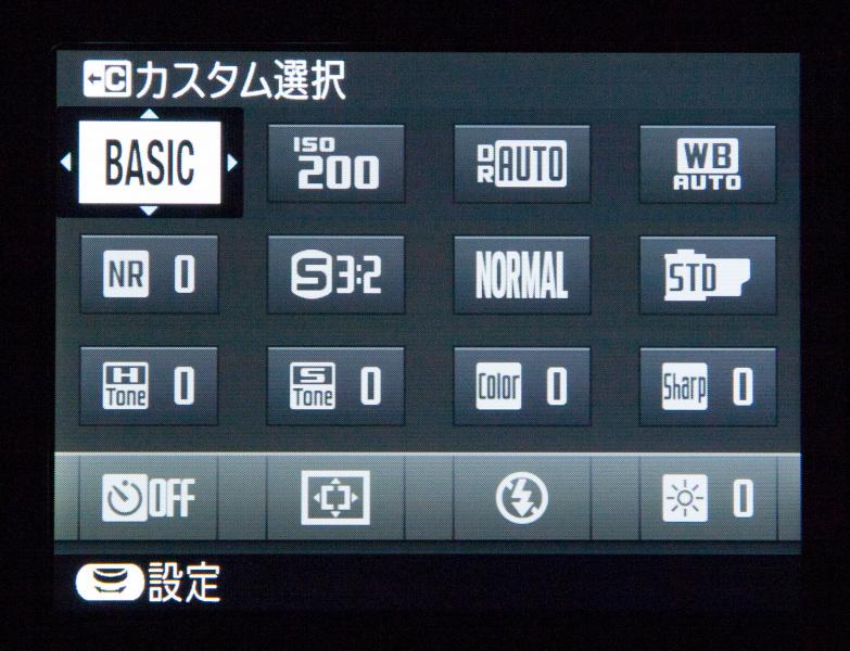 Qボタンでクイックメニューがあらわれる。コマンドレバーですばやく設定変更できる