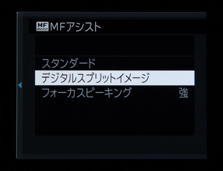 デジタルスプリットイメージとピーキングの追加により、MFアシストは3種類になった