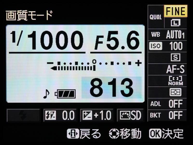 インフォボタンを押すと表示するインフォ画面。撮影に関するカメラの設定状態が一覧表示され、ここから機能の設定変更も可能としている。これも同社のデジタル一眼レフと同様。