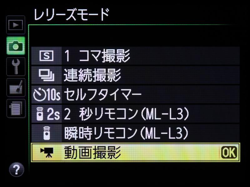 ワンタッチ式の動画ボタンは備えておらず、撮影時はレリーズモードから「動画撮影」を選択する。記録の開始と終了はシャッターボタンを全押しする。