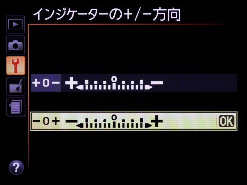 インジケーターの表記の方向をユーザーの好みで選択できる。