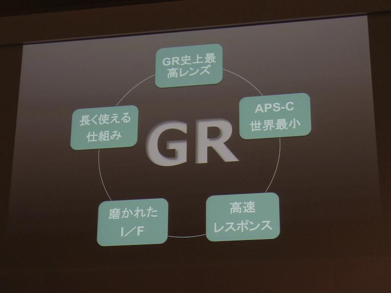 GRの大きな特徴