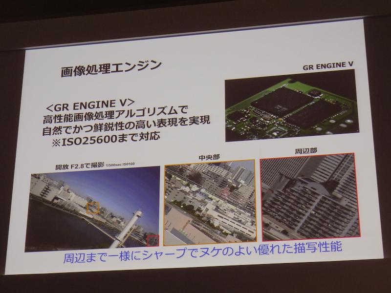 画像処理エンジンも新しくし、高感度画質の改善などを図っている。