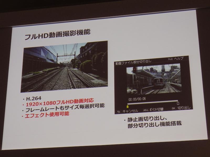 フルHD動画にもエフェクトを適用可能。