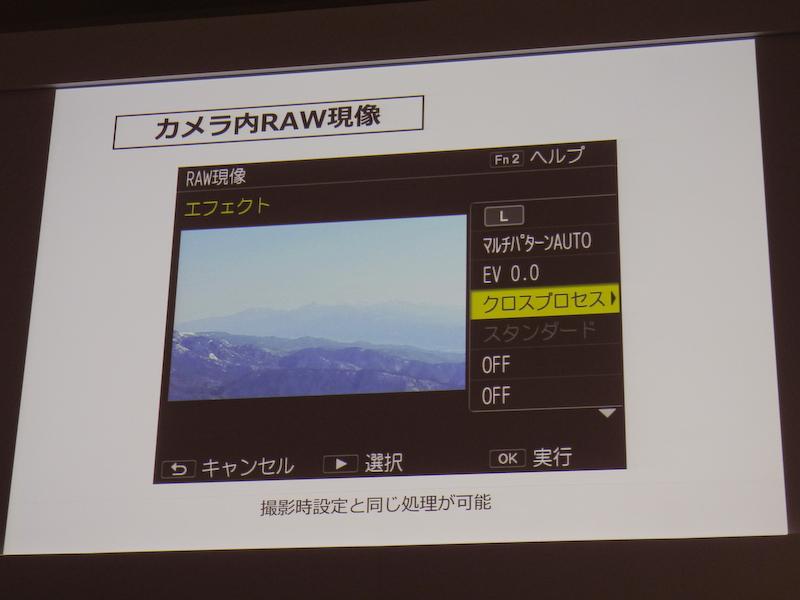 カメラ内RAW現像にも対応。