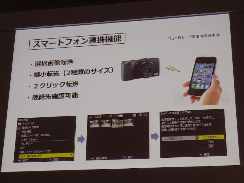 Eye-Fiを利用したスマートフォン連携機能を新搭載している。