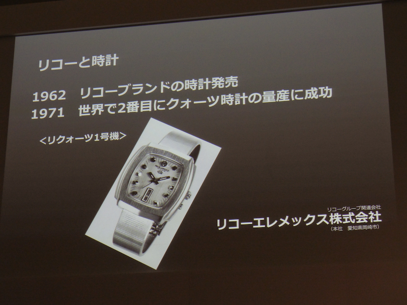 リコーは1962年に時計を発売。現在はグループのリコーエレメックスが手がけている。