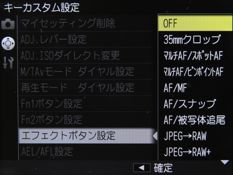 Fnボタンおよびエフェクトボタンに割り当てられる機能リスト