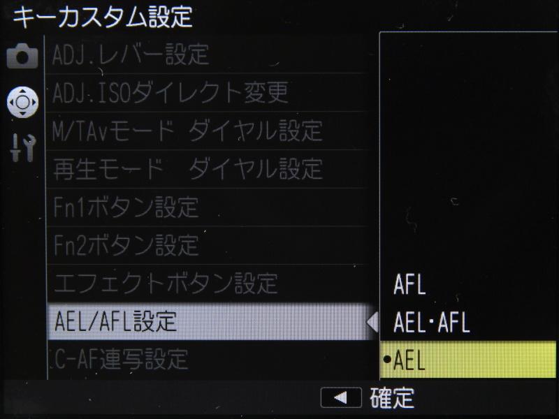 AFボタンの機能はAFL、AEL・AFL、AELの3通りから選べる
