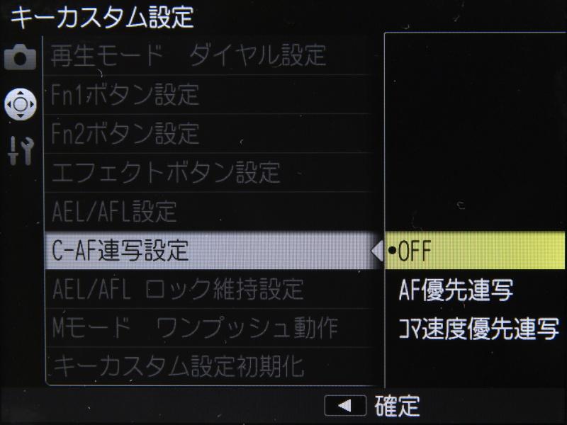 AFボタンで追尾AFを利用している時のみ、自動的に連写に切り替わるよう設定可能